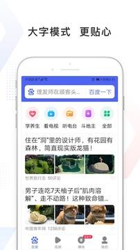 百度极速版app官方最新版安装