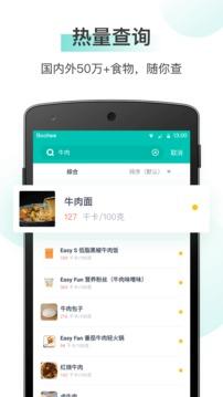 薄荷健康app官方最新版下载