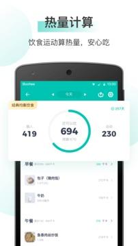 薄荷健康app官方最新版安装
