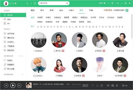 QQ音乐电脑官方