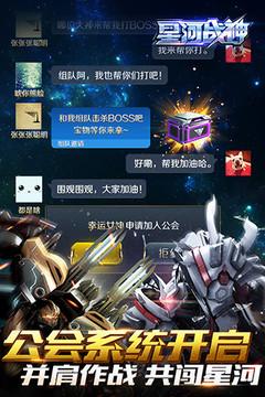 星河战神官方最新版下载