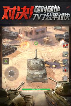 坦克世界闪击战官方最新版下载