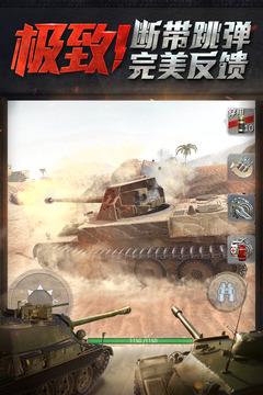 坦克世界闪击战官方最新版