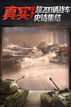 坦克世界闪击战官方最新版安装