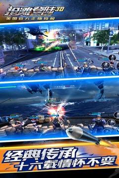 抢滩登陆3D官方最新版下载