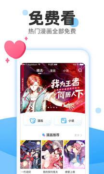 漫画免费大全app官方最新版