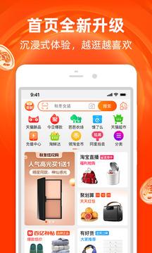 手机淘宝app安装