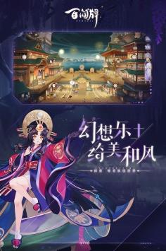 阴阳师百闻牌官方版