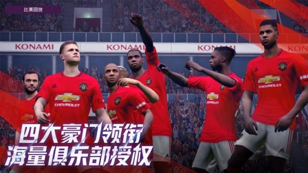 实况足球2021官方版下载