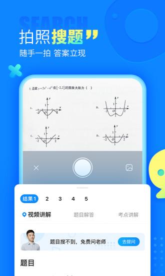 作业帮app最新版下载