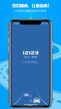 交管12123官方版app下载