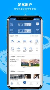 交管12123官方版app安装