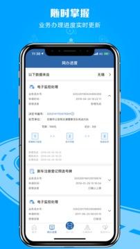 交管12123官方版app