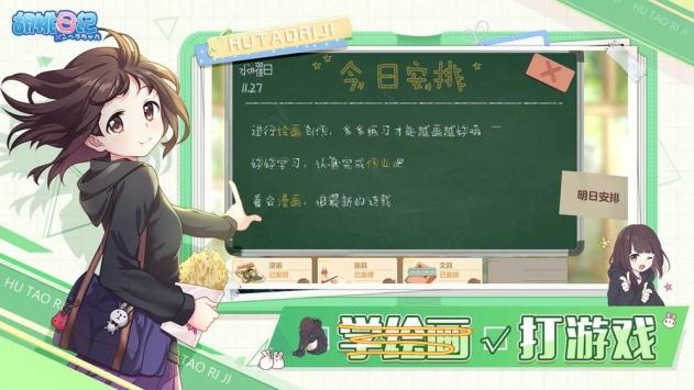 胡桃日记官方版