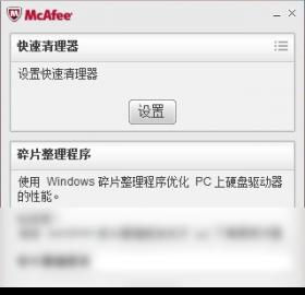 迈克菲杀毒软件官方最新版下载