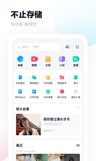 百度网盘手机app下载