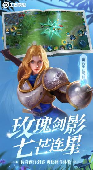 王者荣耀安卓官方新版下载