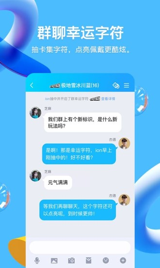 QQ安卓最新版本