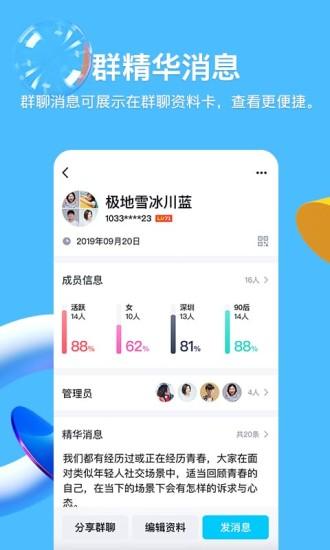 QQ安卓最新版