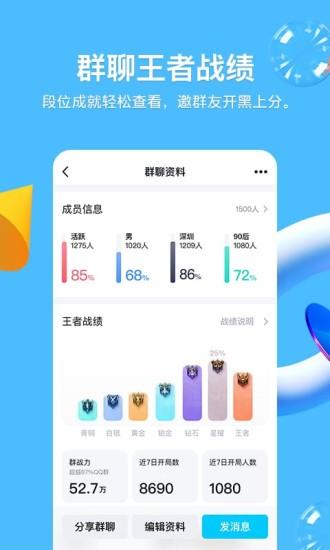 QQ安卓最新版下载