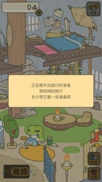 旅行青蛙中文版下载