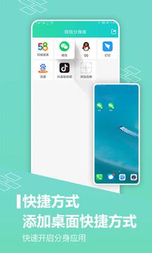 应用分身版app官方最新版
