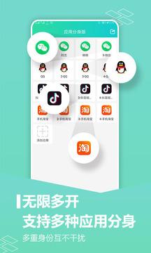 应用分身版app官方最新版安装