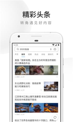 UC浏览器极速版手机