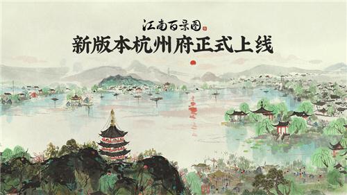 江南百景图破解版最新版下载