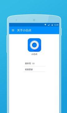 iphone小白点安卓版安装
