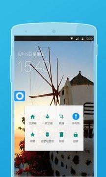 iphone小白点安卓版下载