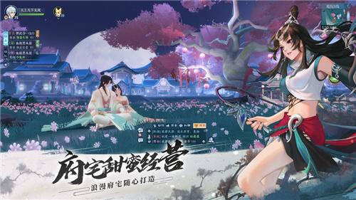 新笑傲江湖最新版截图1