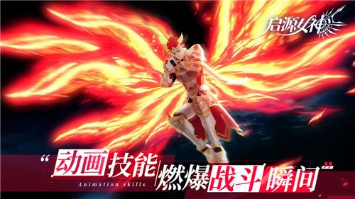 启源女神最新版截图3