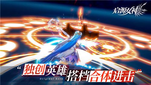 启源女神最新版截图2
