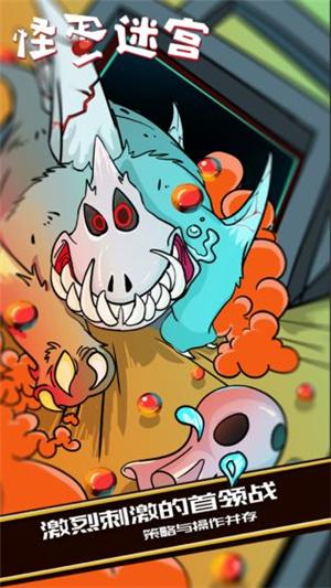 怪蛋迷宫最新破解版截图3