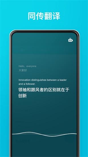 有道翻译官手机版截图1