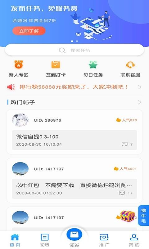 牛帮兼职app官方版