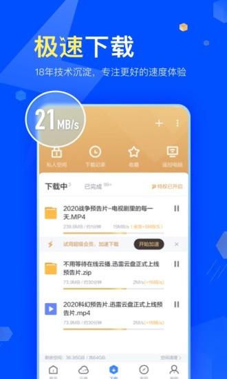 手机迅雷不限速解除敏感资源限制版下载