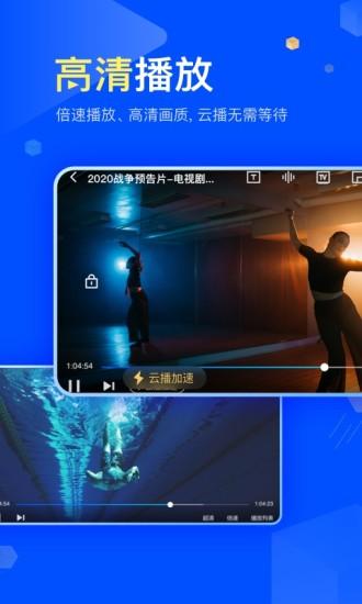 手机迅雷不限速安卓官方最新版