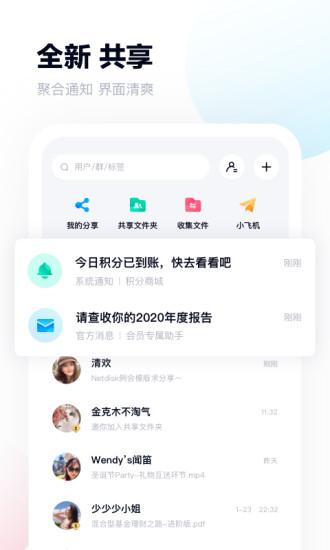 百度网盘2021安卓官方
