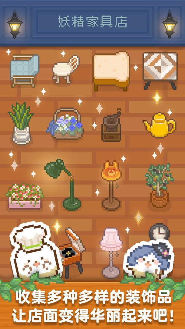 妖精面包房无限金币版