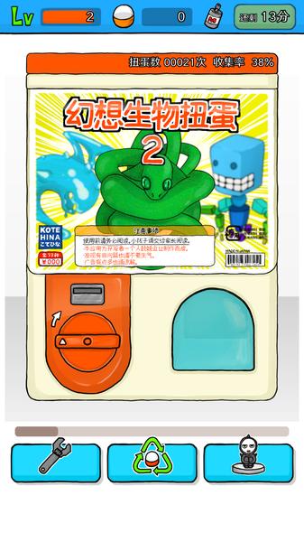 扭蛋人生游戏免费版截图2