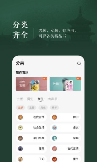 番茄小说破解版安卓免费版本下载