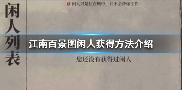 江南百景图董其昌恶心是众多的游戏玩家们所给这个角色的定义