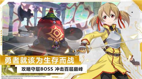 刀剑神域黑衣剑士手游ios版下载