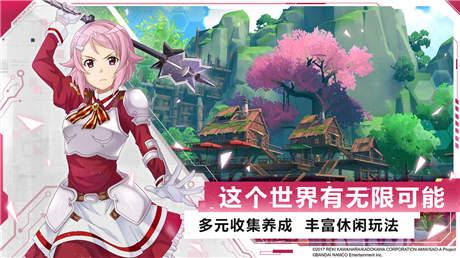 刀剑神域黑衣剑士手游苹果版下载