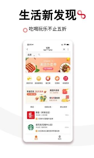 中国联通手机版