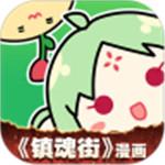 有妖气漫画app最新版