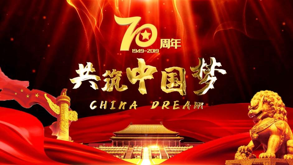 红色震撼党政宣传建国70周年图文ae模板