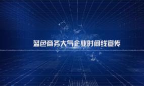藍色商務大氣企業時間線宣傳